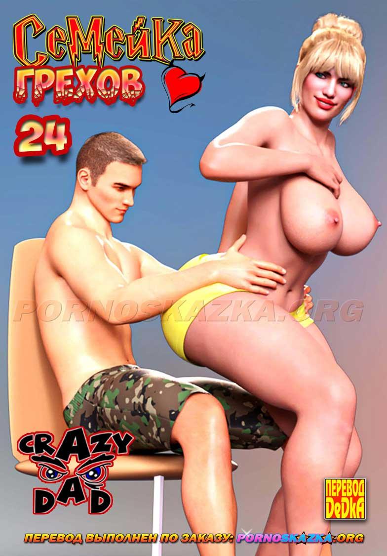 порно комикс семейка грехов 24