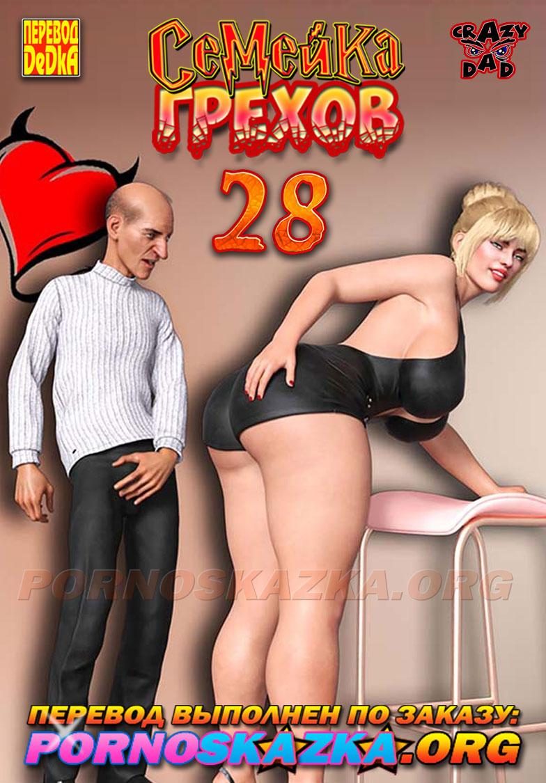 порно комикс семейка грехов 28