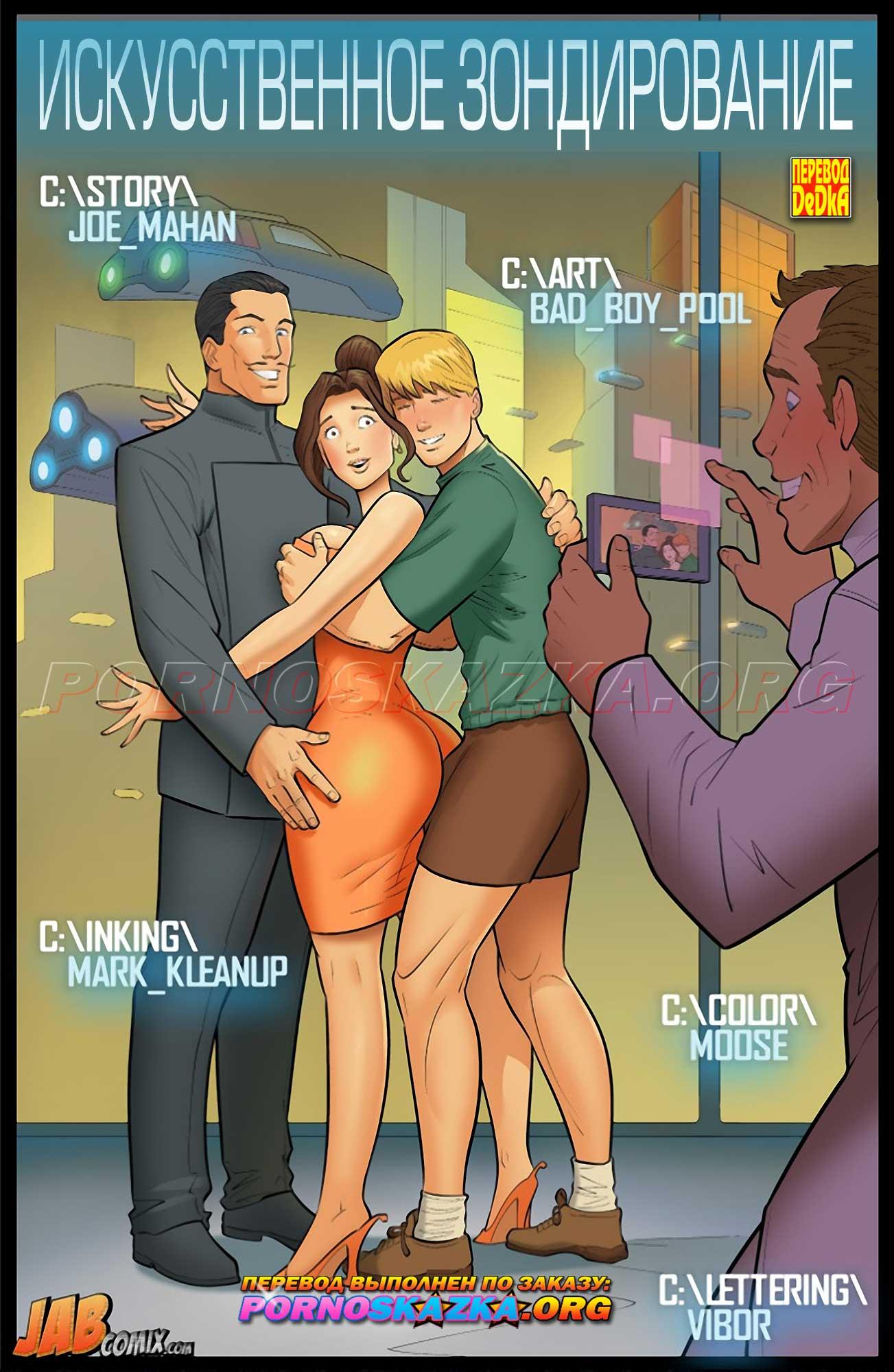 порно комикс искусственное зондирование