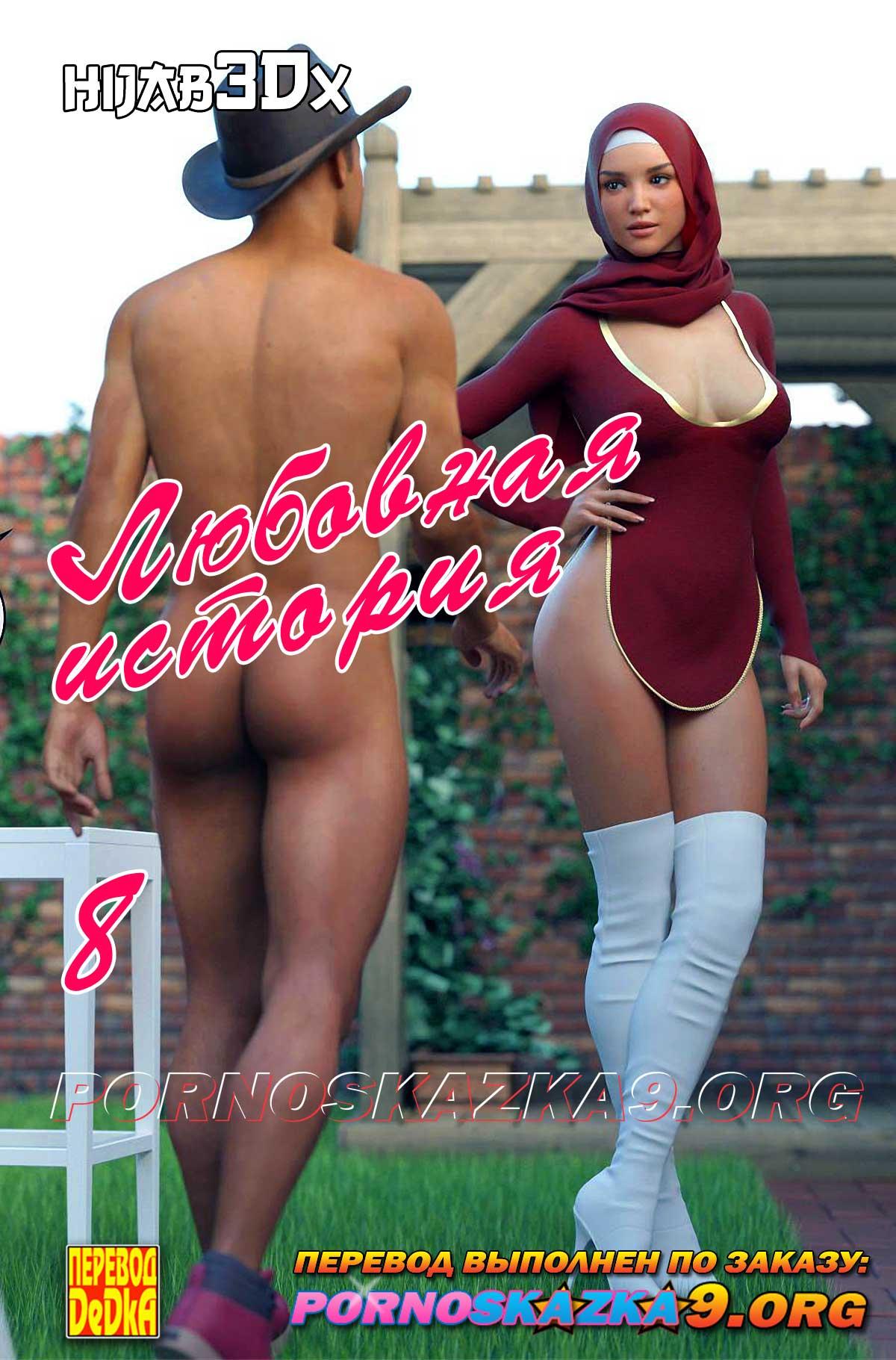 порно комикс 3д любовная история 8