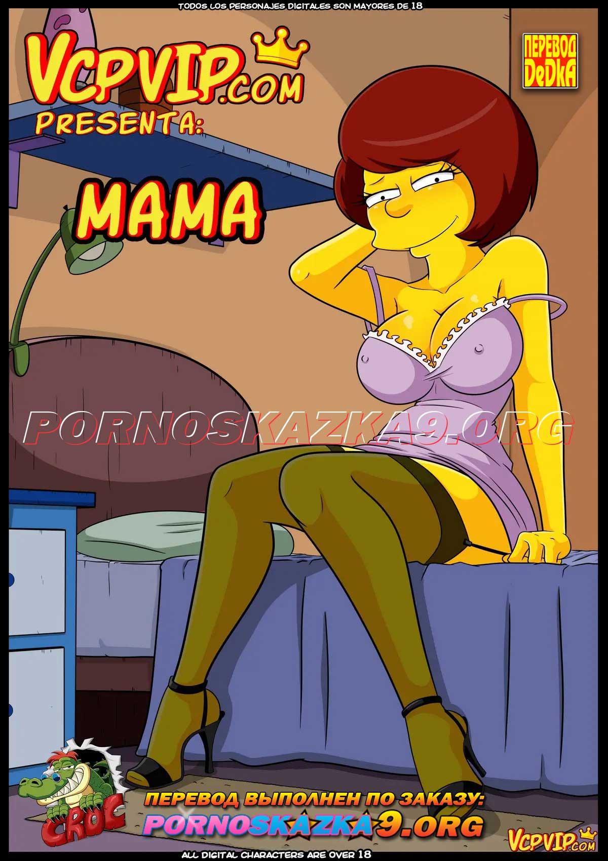 порно комикс пародия мама