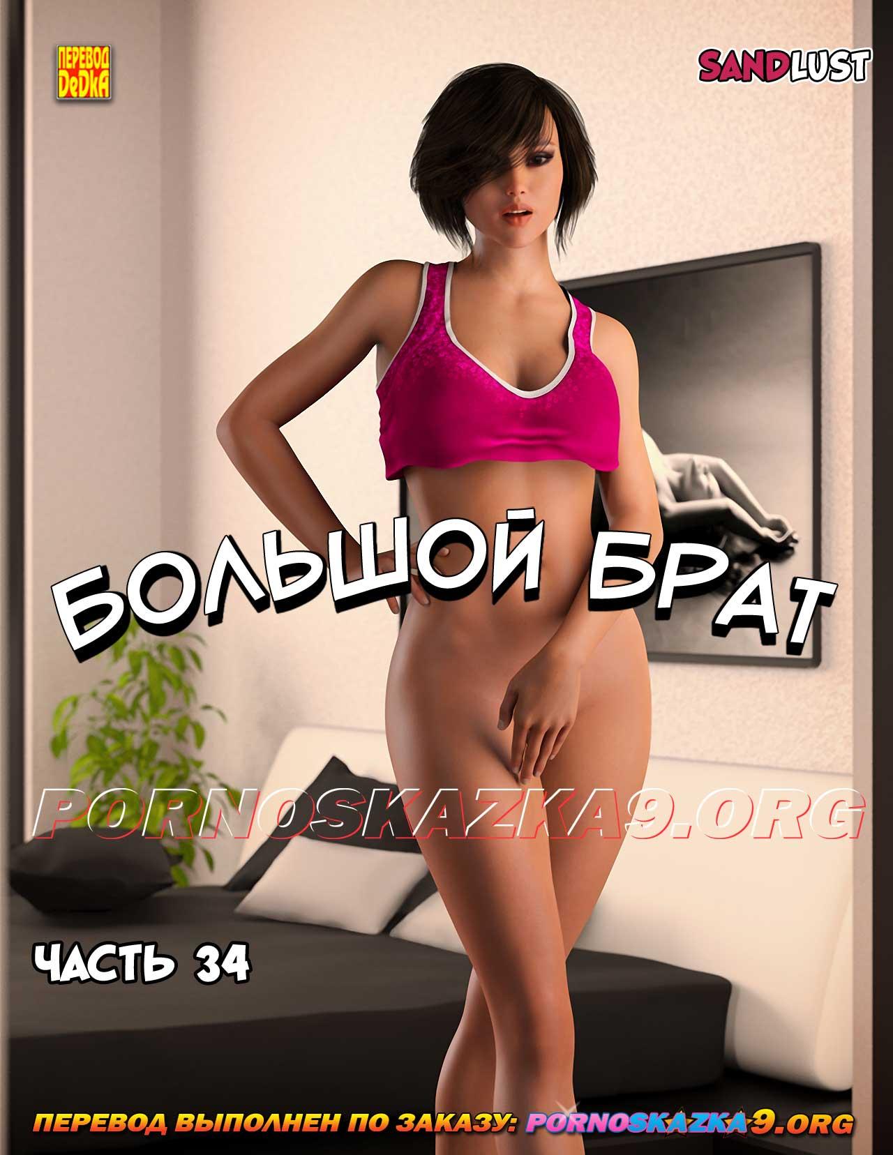 порно комикс большой брат 34