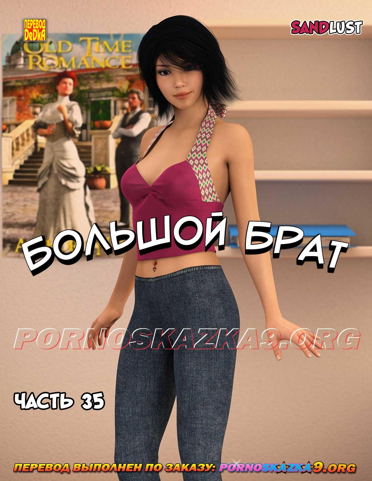 порно комикс Большой брат 35