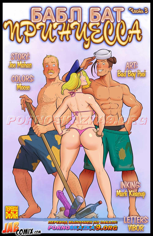 порно комикс бабл бат принцесса 3