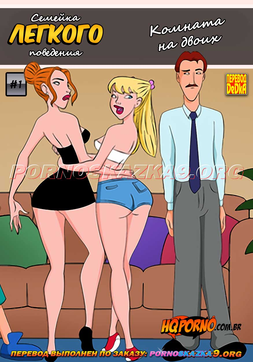 порно комикс tufos семейка легкого поведения