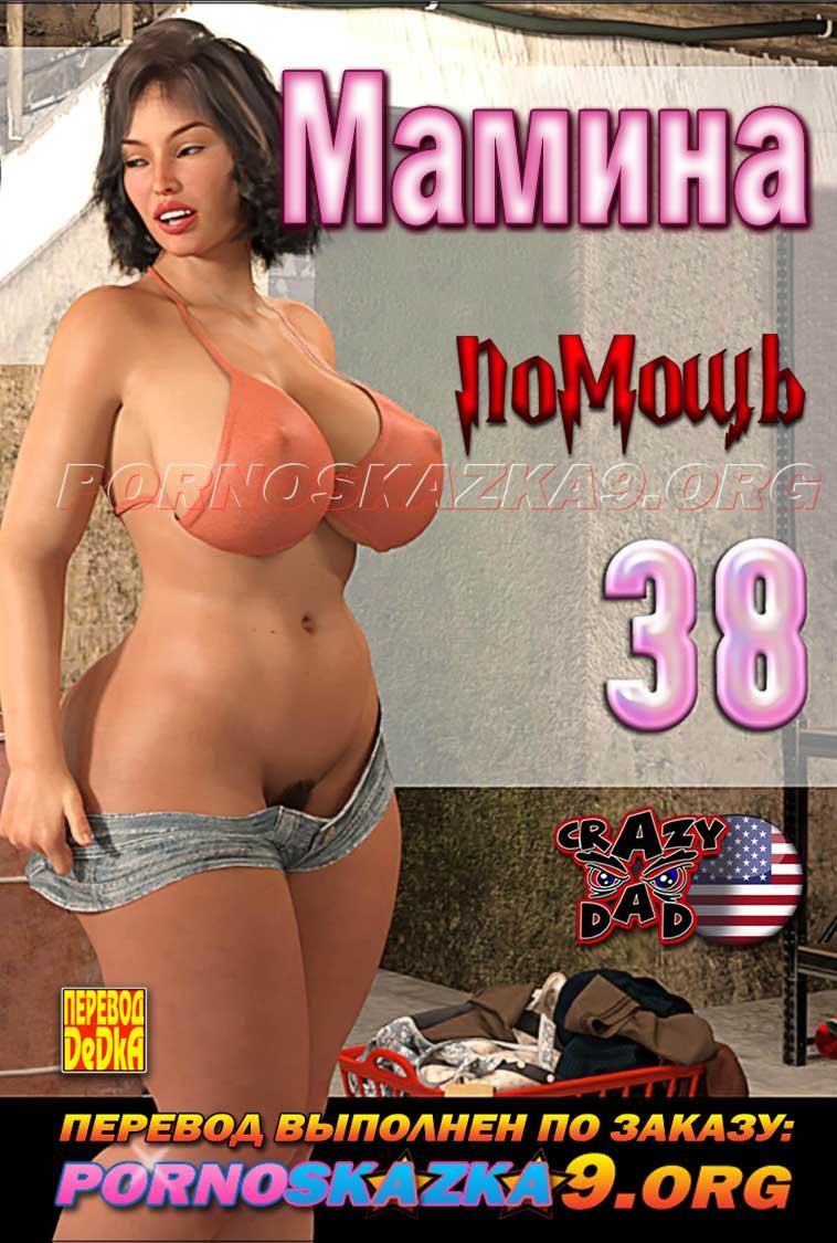 порно комикс мамина помощь 38