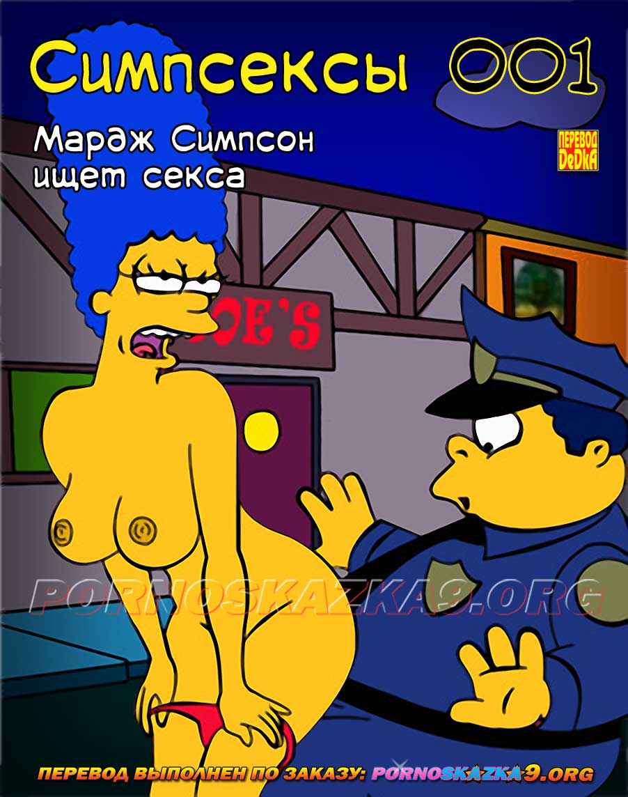 секс комиксы симпсексы 1