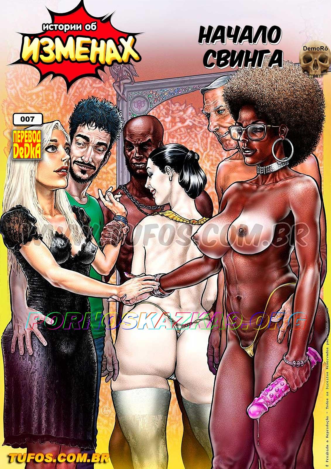 порно комикс Истории об изменах 7
