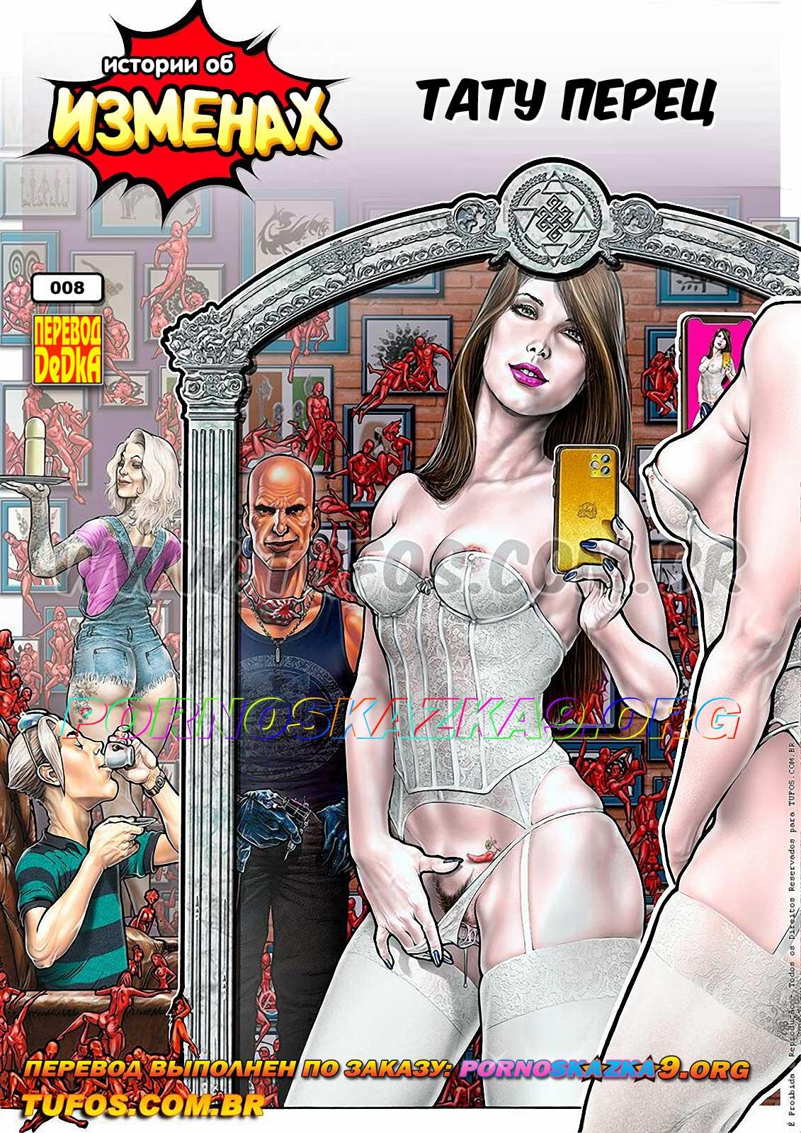порно комикс Истории об изменах 8