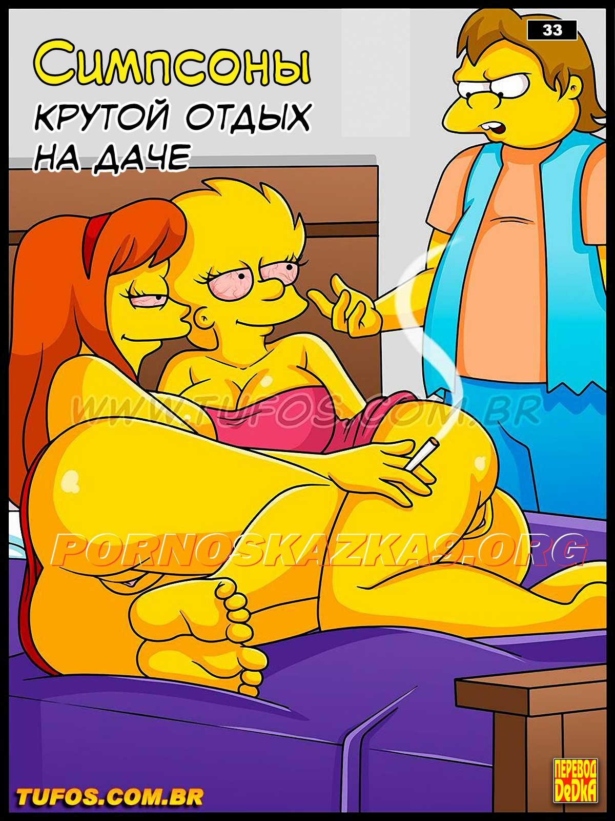 порно комикс Симпсоны 33