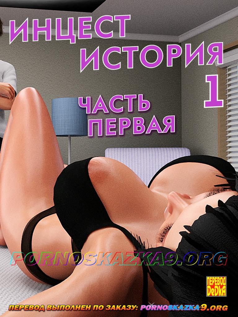 порно комикс Инцест история 1-1