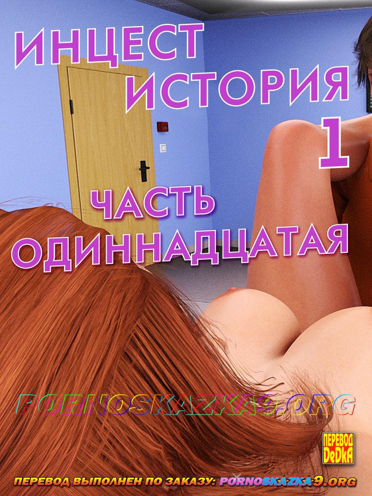 порно комикс Инцест история 1-11