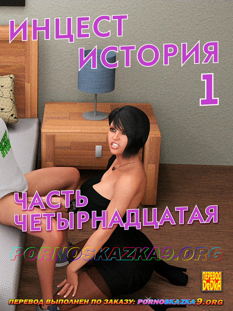 порно комикс Инцест история 1-14